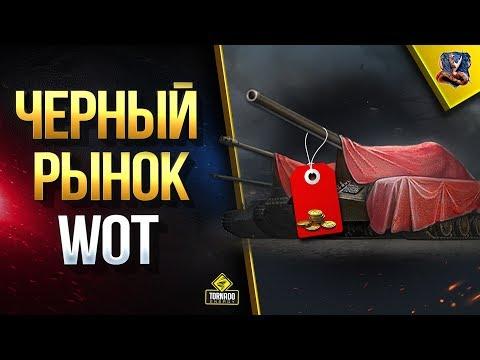 PROТанки - Yusha - World of Tanks