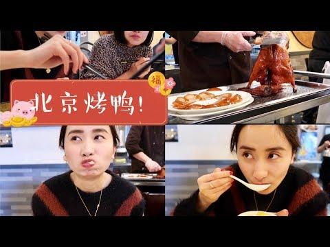 【毛儿小林当去探店】湾区也有正宗的北京烤鸭吗?!|「京味轩」北京师傅现场给你片烤鸭,记得提前预定哦!