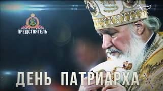 День Патриарха. День славянской письменности и культуры