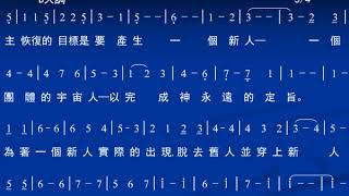 二○一八年國際華語特會標語詩歌