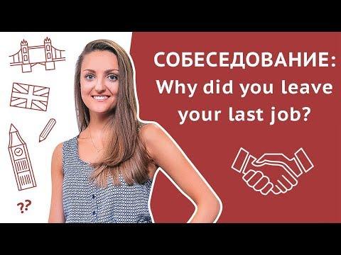 """Вопрос на собеседовании: """"Почему вы ушли с прошлой работы?"""""""