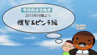 野洲のおっさんびわ湖一周行脚よりぬき傑作選②~爆笑&ピンチ編~