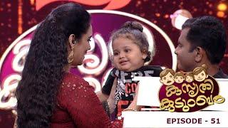 Episode - 51   Kusruthi Kudumbam -  Little fan of Kuttappi..!   Mazhavil Manorama