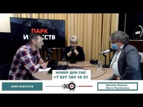 «Парк искусств» Шамиль Валеев, Ольга Панчихина