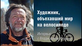Владислав Кетов — Художник объехавший весь мир на велосипеде