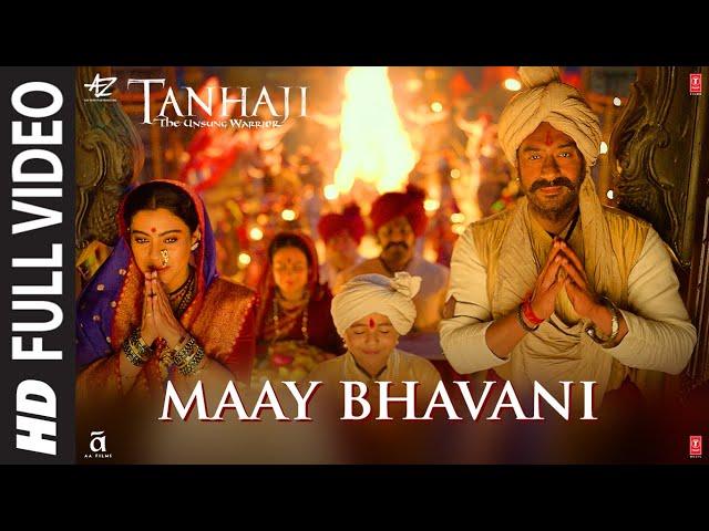 Full Video: Maay Bhavani | Tanhaji: The Unsung Warrior | Ajay, Kajol | Sukhwinder S, Shreya G