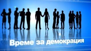 Време за демокрация - Тома Томов, проф. Иво Христов