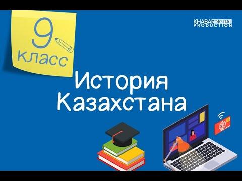История Казахстана. 9 класс. Казахстан в годы гражданского противостояния /12.10.2020/