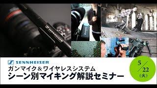 ゼンハイザー ガンマイク&ワイヤレスシステム シーン別マイキング解説セミナー