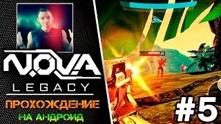 N.O.V.A Legacy (Наследие) прохождение на андроид || БОИ В ДЖУНГЛЯХ (ЧАСТЬ 5)