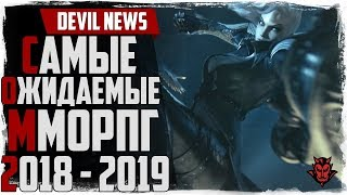 Самые ожидаемые MMORPG 2018 / 2019 года!