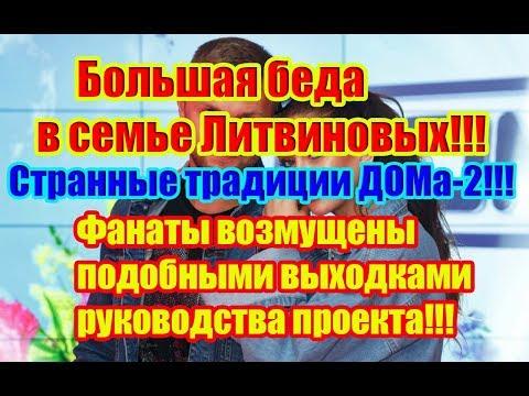Дом 2 Новости 9 Декабря 2018 (9.12.2018) Раньше Эфира