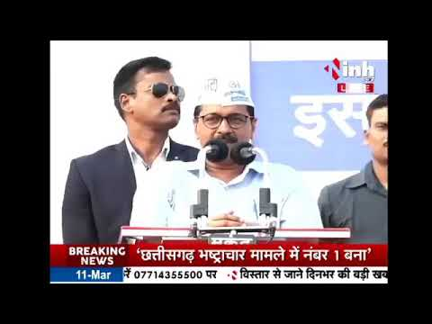 AAP Convenor Arvind Kejriwal's roaring speech at a public meeting in Raipur, Chhattisgarh