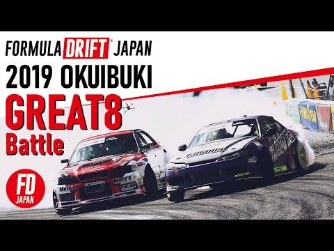 フォーミュラドリフトジャパン 2019年に行われた奥伊吹 グレート8バトルハイライト動画