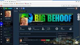 Акция BIG BEHOOF, запиши видео и получи подарок!!