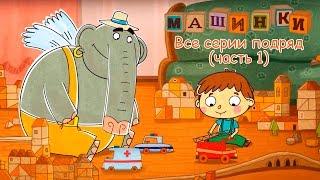"""""""Машинки"""", новый мультсериал для мальчиков - Все серии подряд (сборник 1)  Развивающий мультфильм"""