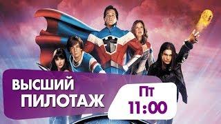 """""""Высший пилотаж"""" завтра на НТК!"""