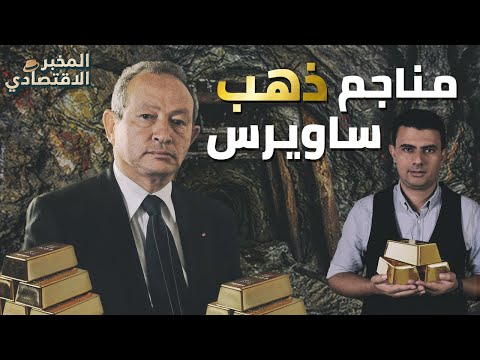 المليادير المصري نجيب ساويرس