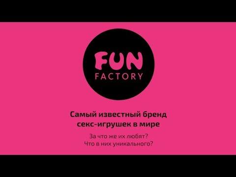 FunFactory: самый известный бренд секс-игрушек