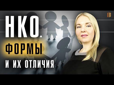 Некоммерческие организации (НКО): формы, отличия, нюансы при регистрации