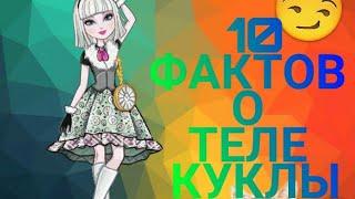 10 фактов о теле куклы || Стоп Моушен || Величайшая идея великих умов! 😆||
