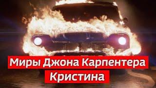 """Кристина"" (1983)  кинорецензия LFTL"