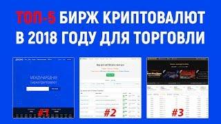 ЛУЧШИЕ БИРЖИ КРИПТОВАЛЮТ В 2018 ГОДУ | РЕЙТИНГ ИЗ ТОП-5 платформ