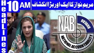 Zia's letter cant be made part of judicial as evidence: Maryam - Headlines 10 AM 28 May - Dunya News - Video Youtube