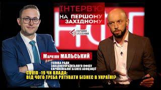 Маркіян Мальский  про реформи, 8 тисяч для ФОПів та прийдешній 2021 рік