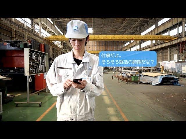 株式会社南光 採用動画