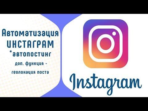 Гео-локация постов в Instagram