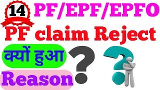 Pf claim rejected reason | most common reasons for Pf claim rejected
