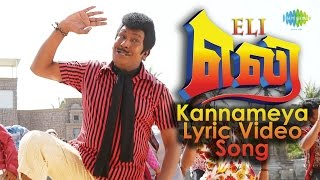 Eli | Kannameya | Vadivelu | Tamil Movie Lyric Video