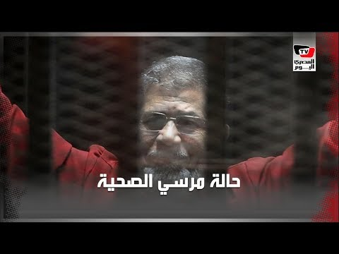 تفاصيل حالة محمد مرسي الصحية في قضية التخابر مع حماس