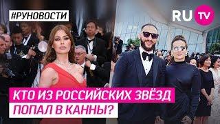 Кто из российских звёзд попал в Канны?