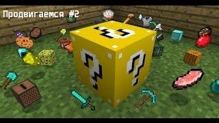 ПРОДВИГАЕМСЯ-#2-(ОДИНОЧКА)-Minecraft