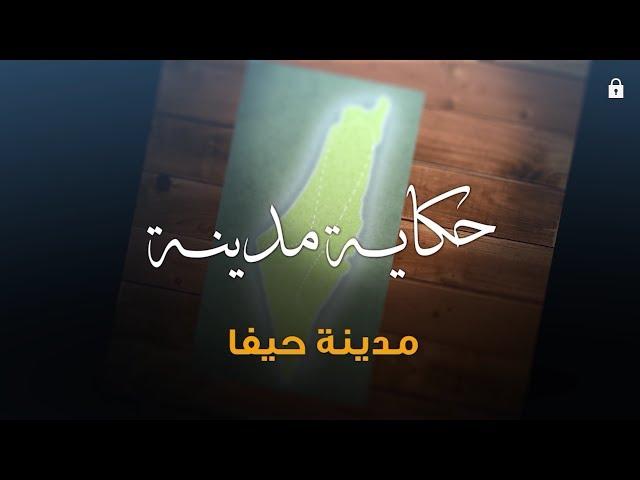 الحلقة 03: مدينة حيفا