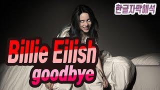 [한글자막] Billie Eilish - goodbye 가사해석