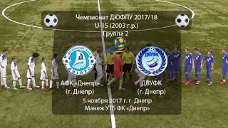 """АФК """"Днепр"""" (2003) - ДВУФК (2003) U-15. 05.11.2017"""