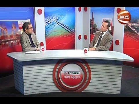 প্রসঙ্গ চট্টগ্রাম | রোহিঙ্গা গণহত্যা: আন্তর্জাতিক বিচার | 14 December 2019
