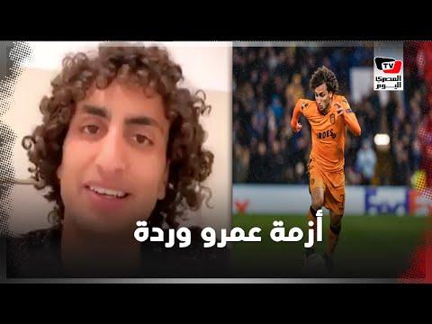 أسباب تأديبية أم تضارب مصالح؟.. القصة الكاملة لأزمة عمرو وردة