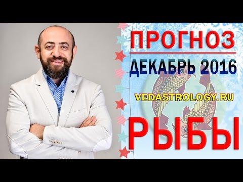 Любовный гороскоп тельцов 2016