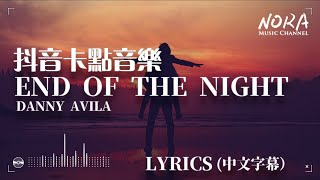 Danny Avila   End Of The Night ‖抖音熱門卡點音樂 TIK TOK 【中英字幕Lyrics】
