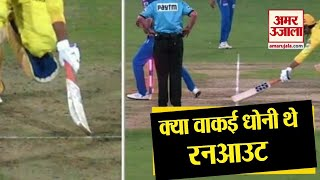 Youtube MP3 downloader Dhoni के Run Out होने पर मचा बवाल, Experts ने माना Not Out: MS Dhoni Runout IPL 2019 Final Match