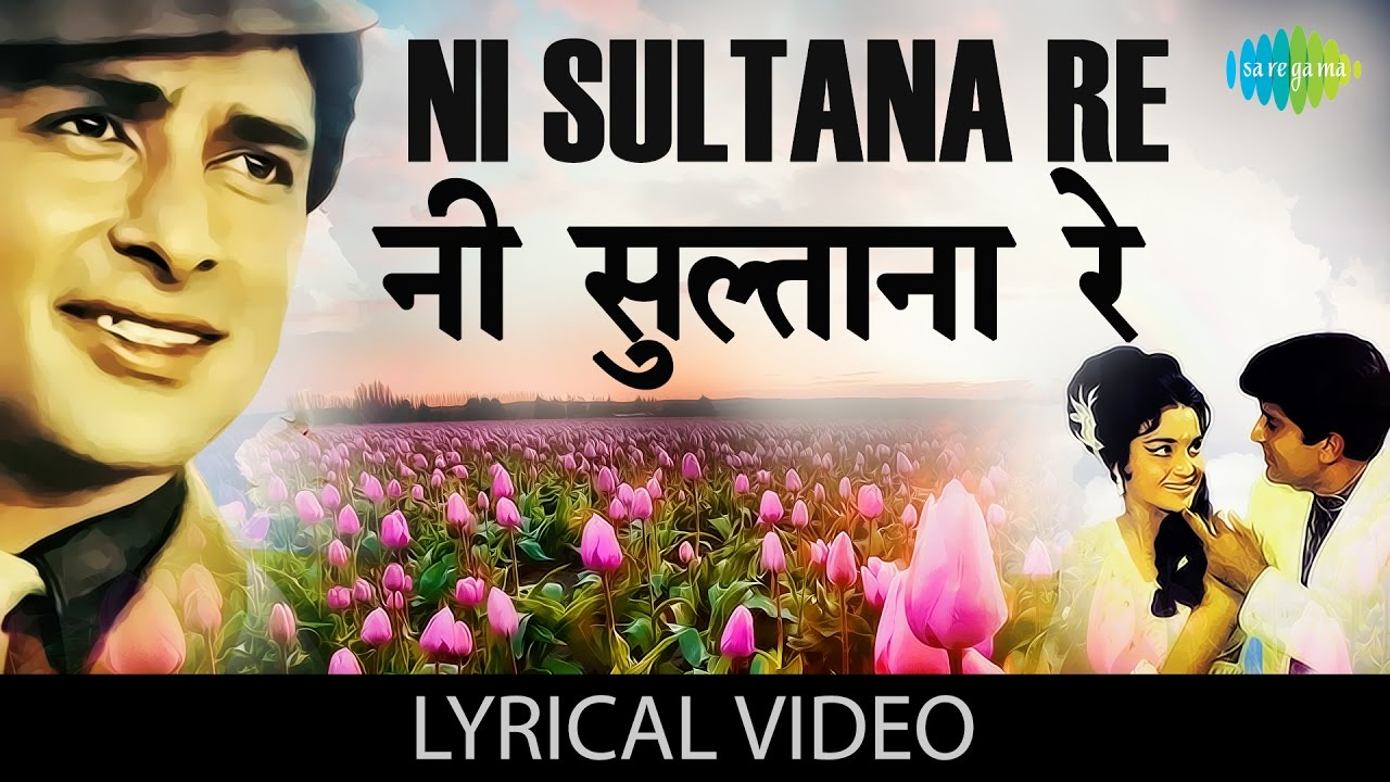 Nisultana re| Lata Mangeshkar & Mohd. Rafi Lyrics