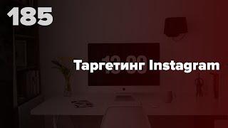 Таргетинг в Instagram. Как настаивать рекламу в Инстаграмме? 185