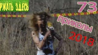 ПРИКОЛЫ 2018 апрель #73 смотреть прикол  Ржать здесь лучшие  видео приколы и смешные моменты нарезка