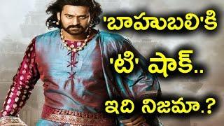 Telangana govt shock to Bahubali 2 | 'బాహుబలి'కి 'టి' షాక్.. ఇది నిజమా.?