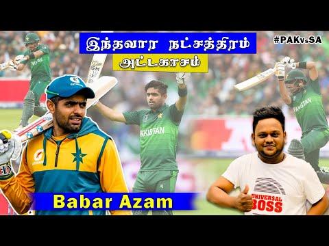 Babar Azam | இந்த வார நட்சத்திரம் Attagasam |Sooriyan FM | Rj Mathan |#PAKvsSA