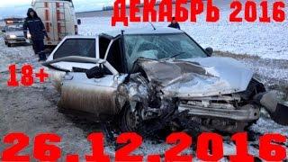 Новая Подборка Аварий и ДТП 18+ Декабрь 2016 || Кучеряво Едем